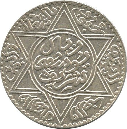 Maroc Y.33 1 Rial, Moulay Yussef I - 1331