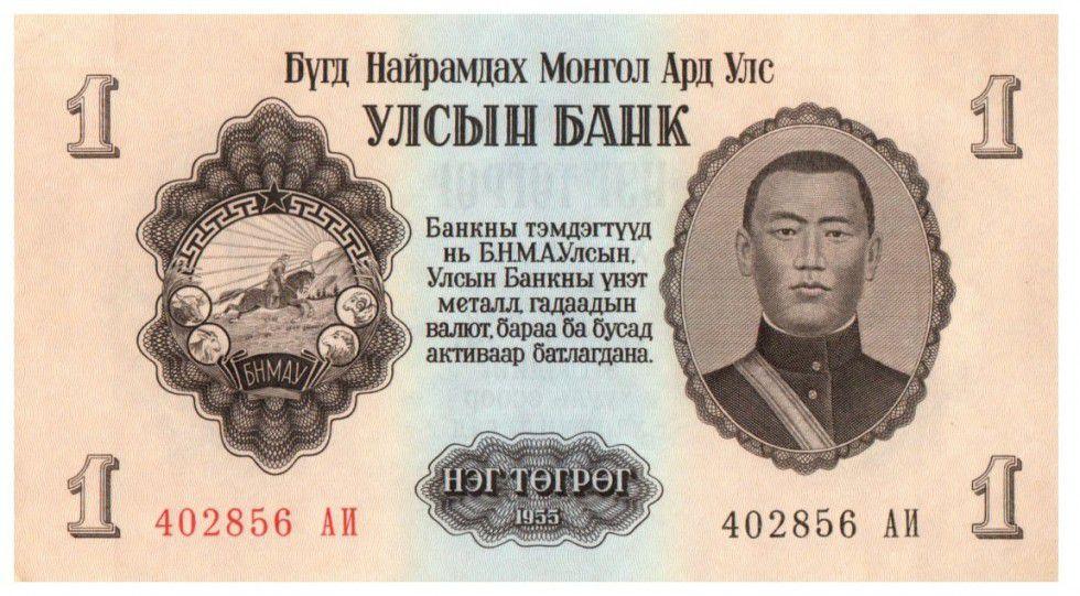 Mongolia 1 Tugrik Sukhe-Bataar