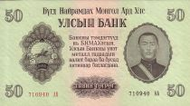 Mongolia 50 Tugrik Sukhe-Bataar