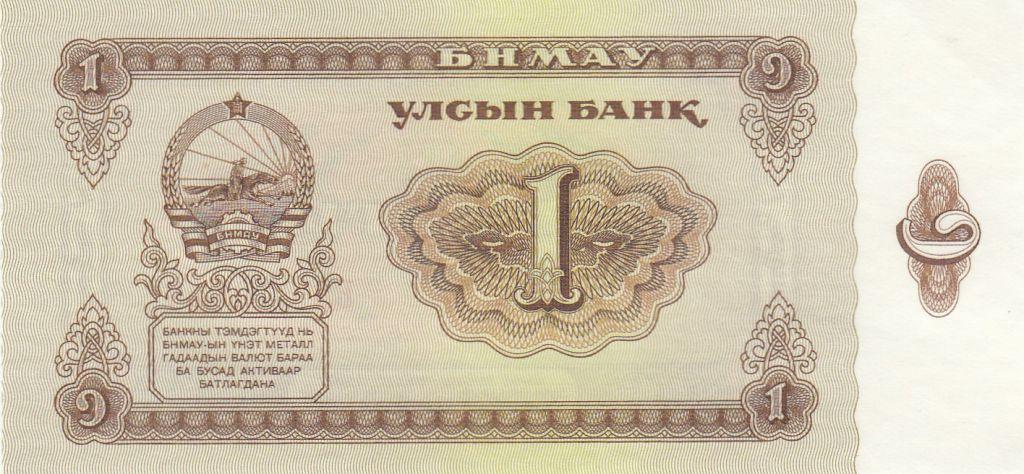 Mongolie 1 Tugrik 1966 - Armoiries