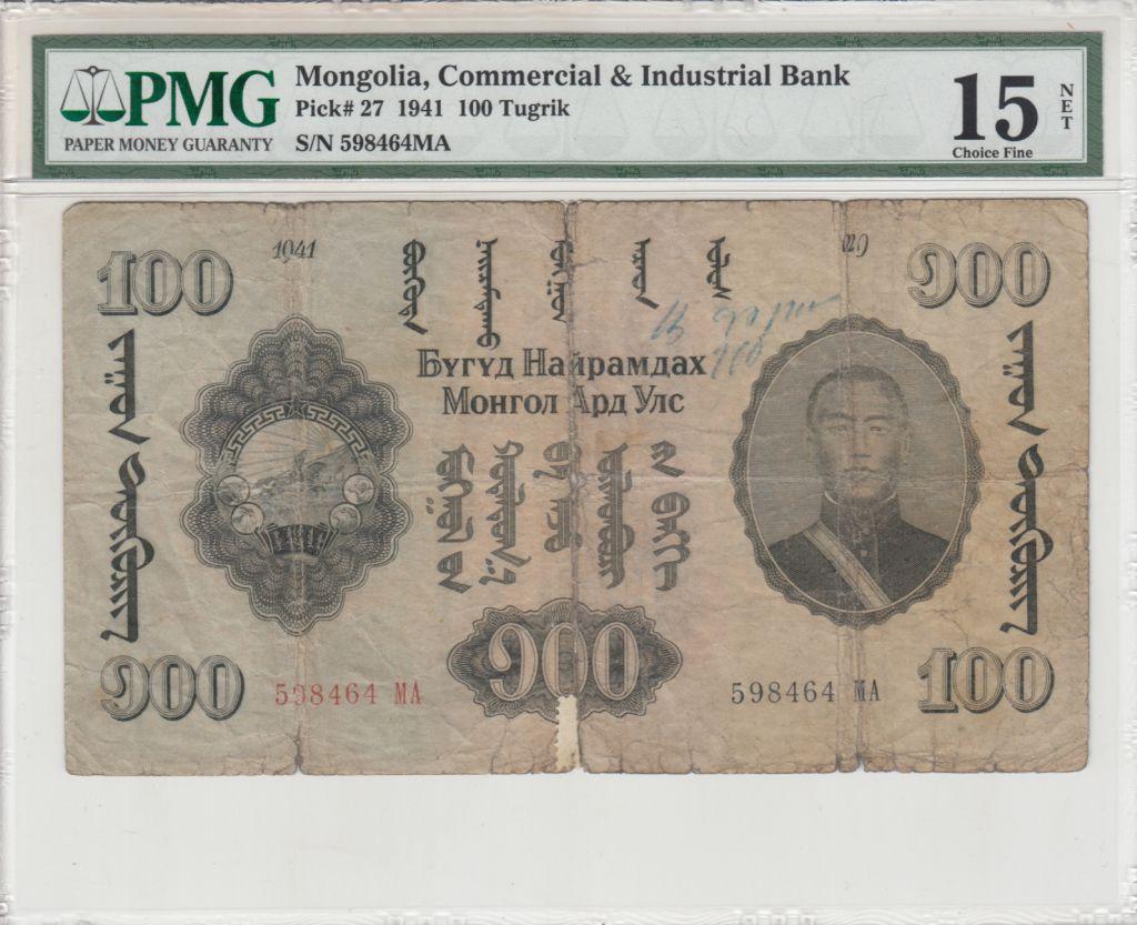 Mongolie 100 Tugrik - Sukhe-Bataar - 1941 PMG 15