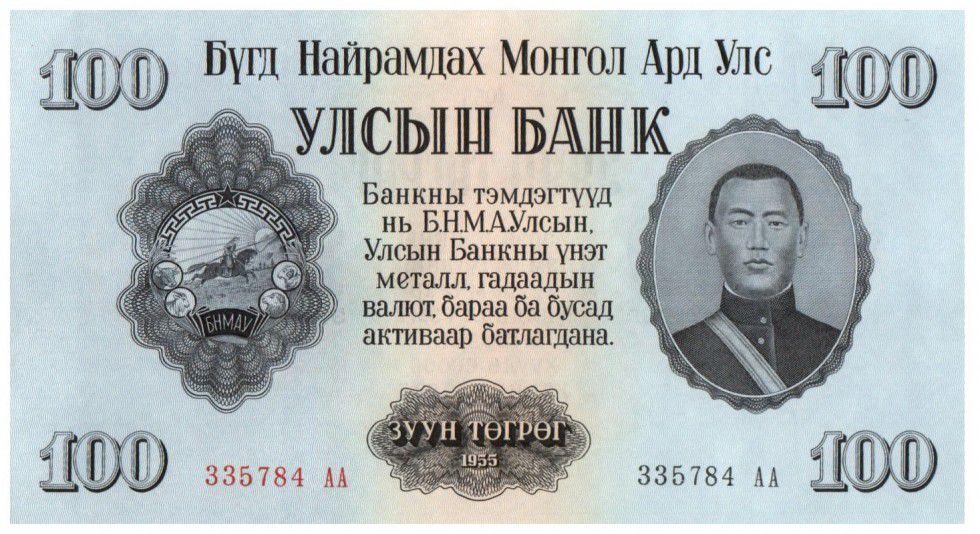 Mongolie 100 Tugrik Sukhe-Bataar