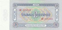 Mongolie 5 Tugrik 1966 -  Sukhe-Bataar