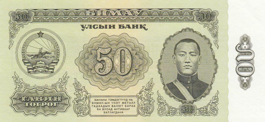 Mongolie 50 Tugrik 1981-  Sukhe-Bataar