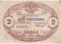 Monténégro 2 Perpera 1914 - Armoiries - Série L.20