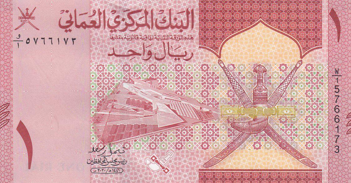 Oman 1 Rial - Armoiries 2020 - Neuf