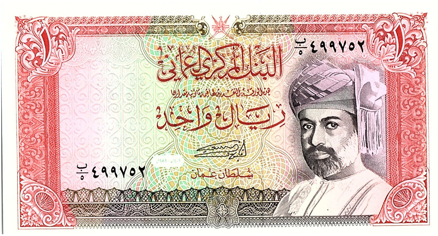 Oman 1 Rial, Sultan Qaboos - Fort Sohar - 1989 - P.26 b