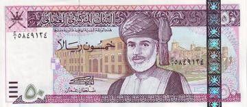 Oman 50 Rial Sultan Qaboos Bin Said