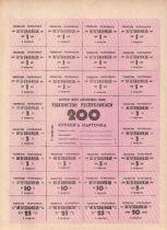 Ouzbékistan 200 Coupons Planche de 28 coupons, rose