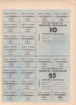 Ouzbékistan 35 Coupons Planche de 10 et 25 coupons, bleue