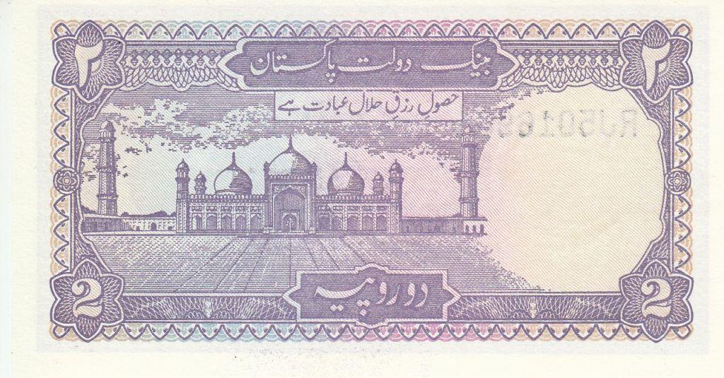 Pakistan 2 Rupee Bashadi Mosque - 1985