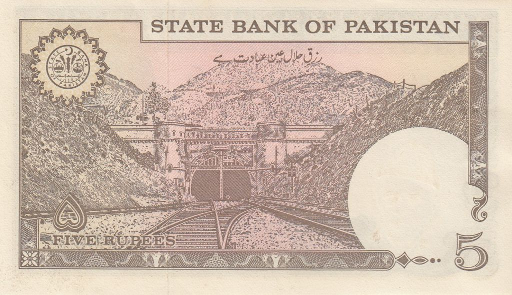 Pakistan 5 Rupee 1981 - M. Ali Jinnah - Railway Tunnel of Khajak