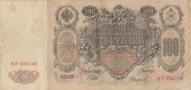 Rusia 100 Rubles 1910 - Coat of arms - Various Serials