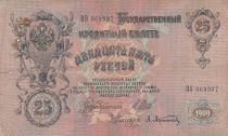 Rusia 25 Rubles 1909 - Coat of arms, Alexander III - Serial BO