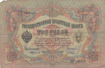 Rusia 3 Rubles 1905 - Green and pink, sign. Timoshev - Serial ZH