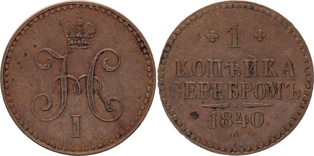Russian Federation 1 Kopek, Nicholas I - 1840 SPM Saint-Petersburg (Izhora)