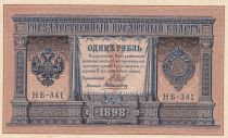 Russian Federation 1 Rouble - 1898 Sign. Shipov (1912-1917) - aUNC - P.1
