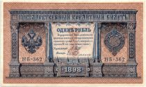 Russian Federation 1 Rouble Arms - 1898 Sign. Shipov (1912-1917)