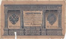 Russian Federation 1 Ruble 1898 - Coat of arms, Eagle - Serial BP