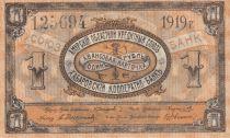 Russian Federation 1 Ruble Brown - 1919 - AU