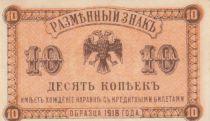Russian Federation 10 Kopeks - Eagle - 1918 - AU - P.S. 1242
