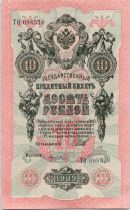Russian Federation 10 Roubles Imperial eagle - 1909 Sign. Shipov (1912-1919)
