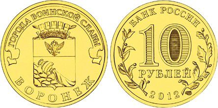 Russian Federation 10 Roubles Voronezh