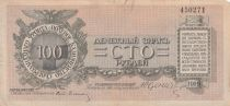 Russian Federation 100 Rubles 1919 - Northwest Russia - S.208 - F to VF
