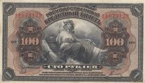 Russian Federation 100 Rubles Agriculture - 1918 - VF to XF - 5th ex - P.S.1249