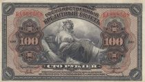 Russian Federation 100 Rubles Agriculture - 1918 - XF - 9th ex - P.S.1249