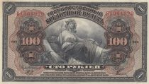 Russian Federation 100 Rubles Agriculture - 1918 - XF to AU - 2nd ex - P.S.1249