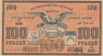 Russian Federation 100 Rubles Eagle, arms - 1919 - P.S.1170 - XF
