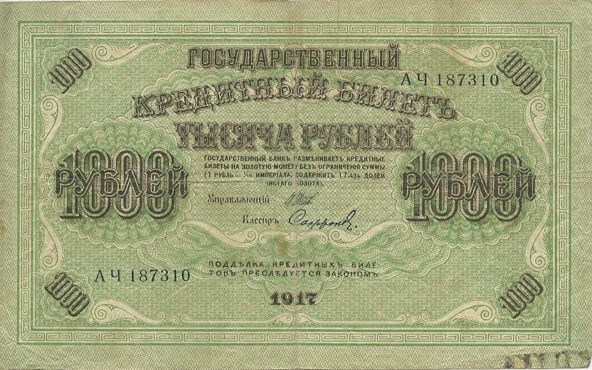 Russian Federation 1000 Roubles Duma bdlg - 1917