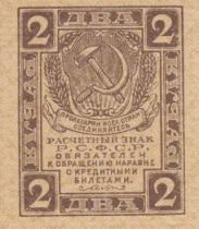 Russian Federation 2 Rubles Arms - 1919 - aUNC- P.82