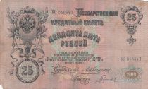 Russian Federation 25 Rubles 1909 - Coat of arms, Alexander III - Serial VS