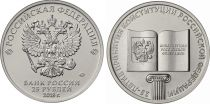 Russian Federation 25 Rubles 25 years of Constitution 1993-2019