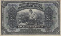 Russian Federation 25 Rubles Agriculture - 1918 - VF - P.S.1249