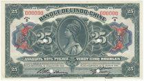 Russian Federation 25 Rubles Indochina Vladivostok - 1919 Specimen - aUNC - P.S1257
