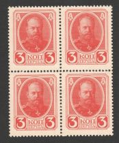 Russian Federation 3 Kopeks Alexander III - 1915 - 4 money stamps