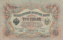 Russian Federation 3 Roubles 1905 - Green and pink, sign. Shipov,