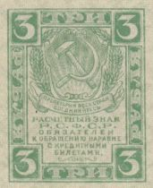 Russian Federation 3 Rubles Arms - 1919 - aUNC- P.83