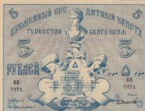 Russian Federation 5 Roubles - Turkestan - 1918 Serial BE - P.S.1164