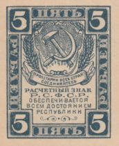Russian Federation 5 Rubles Arms - 1919 - AU- P.85a