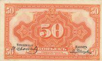 Russian Federation 50 Kopeks Imperial eagle- 1919 (1920) - XF to AU