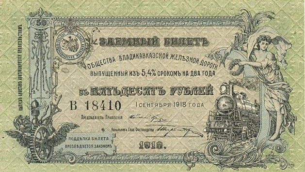 Russian Federation 50 Roubles Woman and train - Map