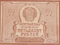Russian Federation 50 Rubles Arms - 1920-1921 - XF - P.107b