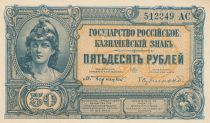 Russian Federation 50 Rubles Helmeted woman - 1920 - AU - P.S.438