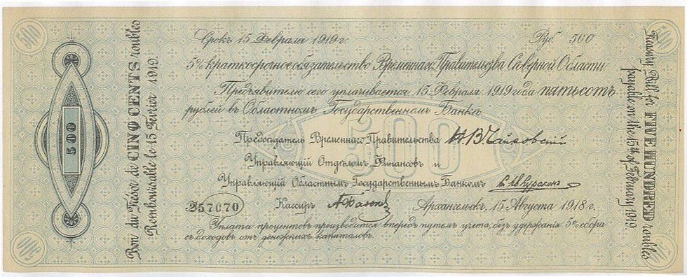 Russian Federation 500 Roubles Blue