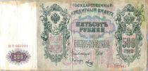 Russian Federation 500 Roubles Signature Shipov - 1912 - 1917