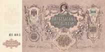 Russian Federation 5000 Roubles Mercury, - St George - 1919 - AU to UNC - P.S.419